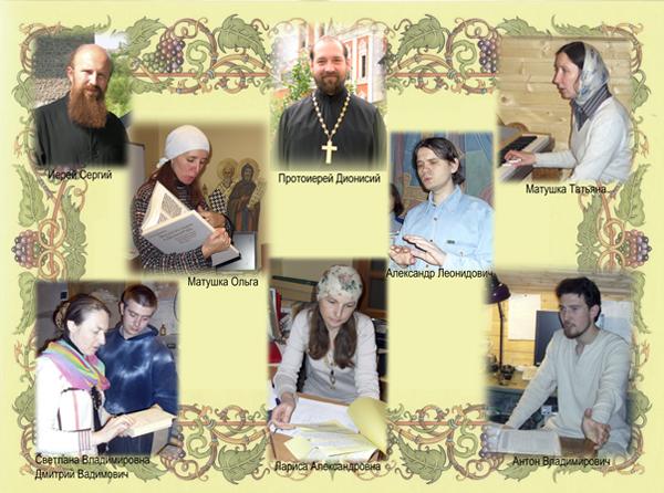 Преподаватели воскресной школы Вертоград 2010