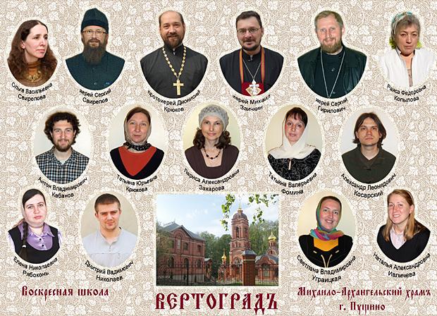 Преподаватели воскресной школы Вертоград