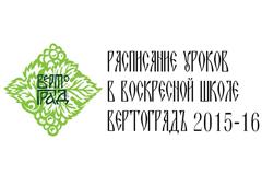 """Расписание уроков в воскресной школе """"Вертоград"""""""
