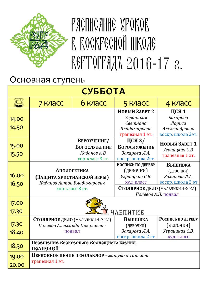 """Расписание воскресной школы """"Вертоград"""" Пущино"""