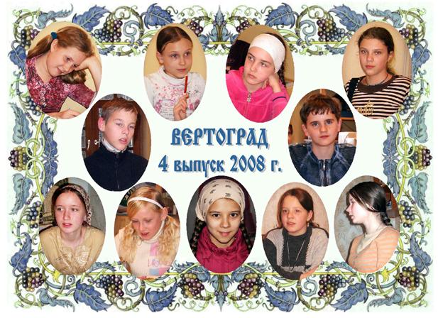 Вертоград 4 выпуск 2008