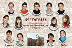 """5 выпуск воскресной школы """"Вертоград"""" 2009 г."""
