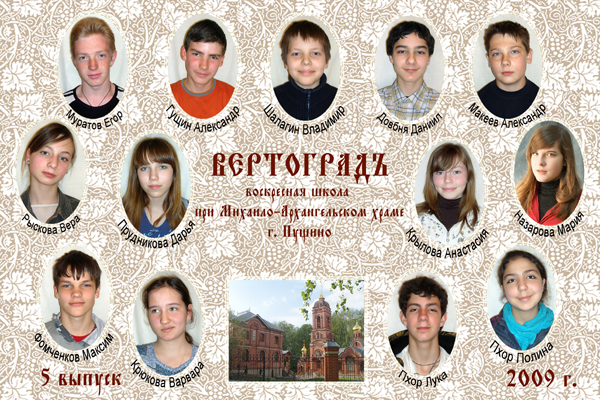 Вертоград 5 выпуск 2009