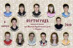 """6 выпуск воскресной школы """"Вертоград"""" 2010 г."""