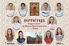 """7 выпуск воскресной школы """"Вертоград"""" 2011 г."""