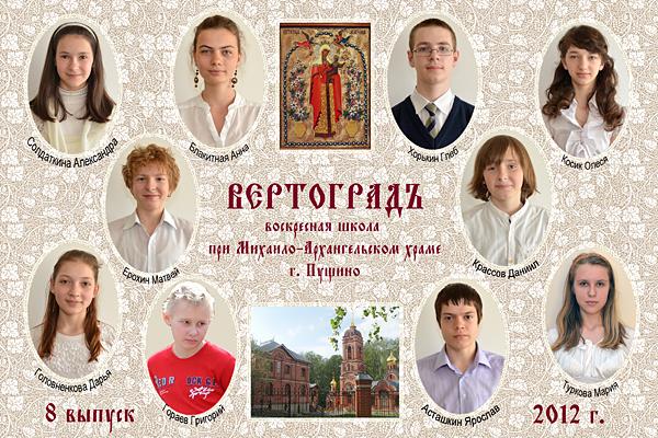 """8 выпуск воскресной школы """"Вертоград"""" 2012 г."""