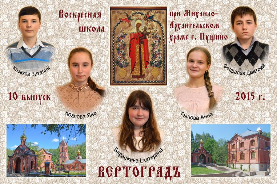 10 выпуск воскресной школы Вертоград 2015 г.