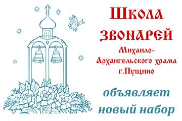 ШКОЛА ЗВОНАРЕЙ Михаило-Архангельского храма г.Пущино объявляет новый набор